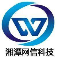 湘潭网信科技