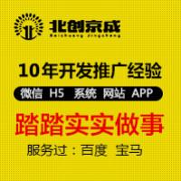 北创京成北京网络科技