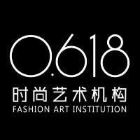零点六一八时尚艺术机构