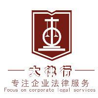 大律行企业法律咨询