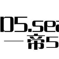 帝五.Season传媒