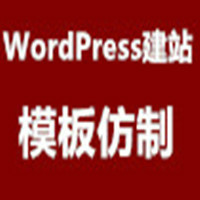 WordPress模板建站