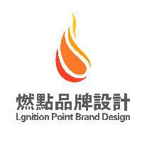 燃点品牌设计