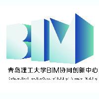 青岛理工大学BIM协同创新中心