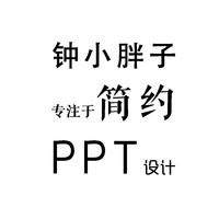 钟小胖子商务方案PPT设计