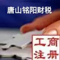 唐山铭扬财税服务有限公司