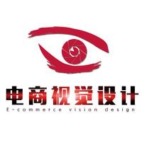 A电商视觉设计