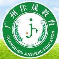 广州佳晟教育