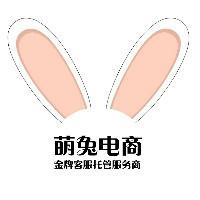 萌兔电商服务中心
