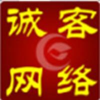 南宁诚客网络科技有限公司