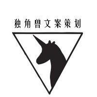 【长期低价】独角兽文案