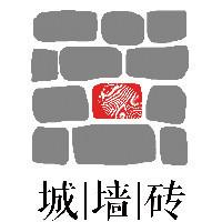 城墙砖文化传播
