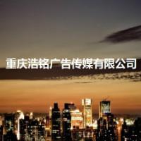 重庆浩铭广告传媒有限公司