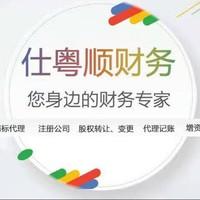 深圳仕粤顺财务管理有限公司