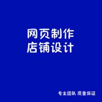 高端网页制作丨商务网站丨淘宝店铺制作/设计