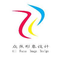 西安众焦形象设计公司