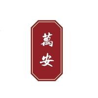 重庆坤居广屋装饰设计有限公司