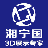 湘宁国 3D展示专家