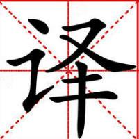XY英语翻译