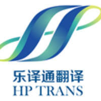 天津乐译通翻译服务有限公司