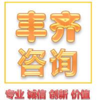 丰齐企业管理咨询