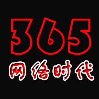 365网络时代