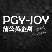 PGY-JOY企业全案营销