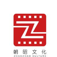 北京朝昭文化传播有限公司