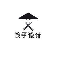 筷子来设计