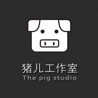 猪儿工作室