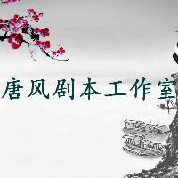 金奖编剧提供剧本散文诗歌写作服务