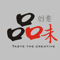 品味创意-
