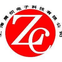 上海展炽电子科技有限公司