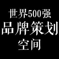 醇酒妇人造字店(500强LOW文案)