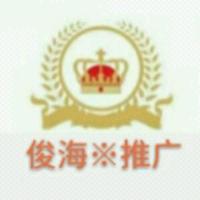 俊海推广旗舰店