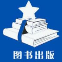 正规图书出版