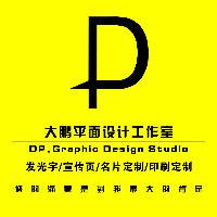 大鹏平面广告设计工作室