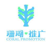 珊瑚推广旗舰店