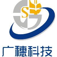 云南广穗科技 有限公司
