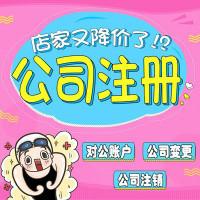 深圳-注册公司
