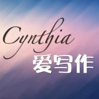Cynthia爱写作