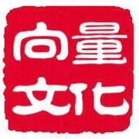深圳市向量文化创意有限公司