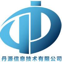 义乌丹源信息技术有限公司