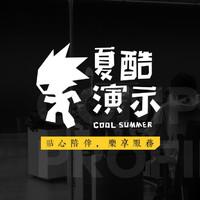 夏酷演示·重庆