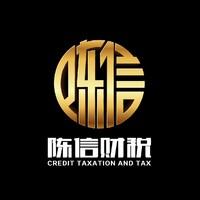 宁夏陈信记财税代理有限公司
