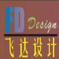 飞达工业设计中心