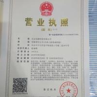 北京迅极科技有限公司