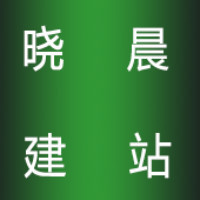 晓晨专业建站