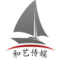 北京和艺文化传媒有限责任公司