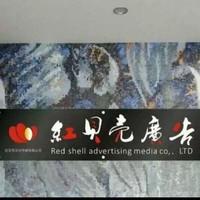 红贝壳广告